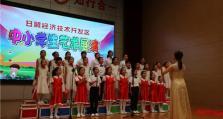 开发区成功举办中小学生艺术展演比赛